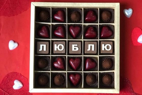 Люблю всем сердцем
