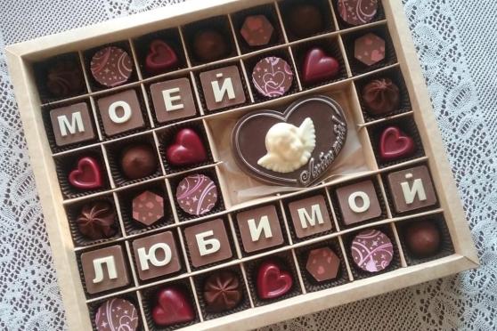 Набор конфет «Моей Любимой»